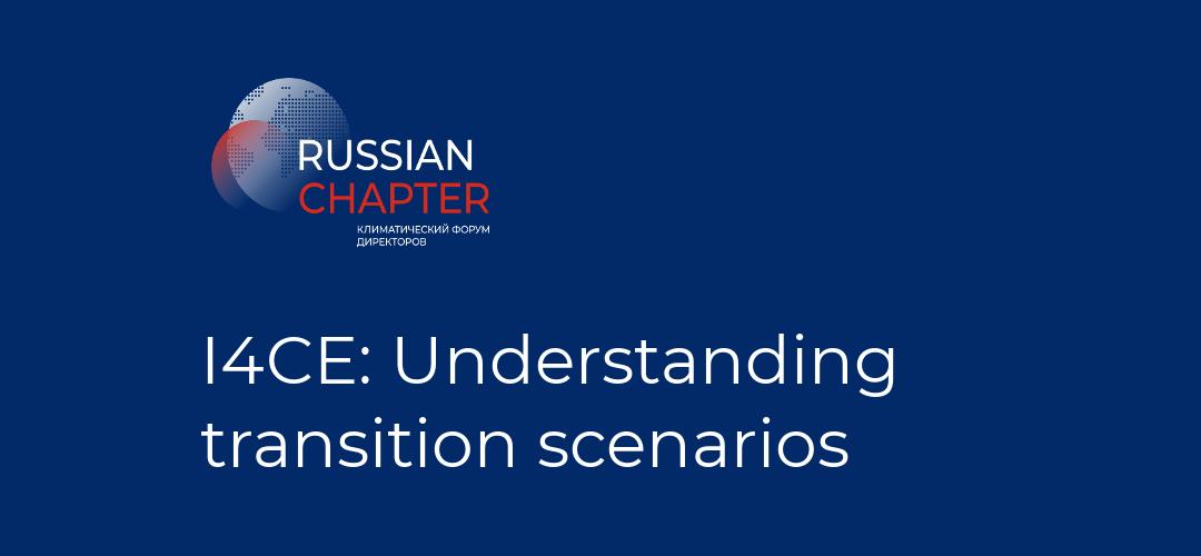 I4CE: Understanding transition scenarios
