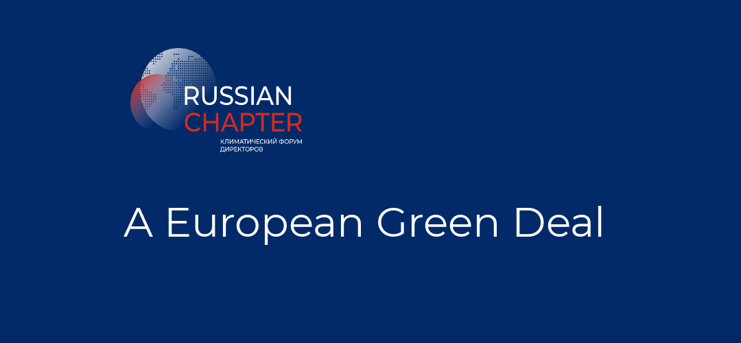 A European Green Deal