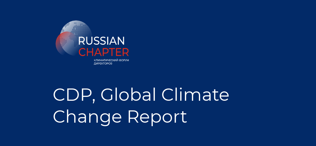 CDP, Global Climate Change Report
