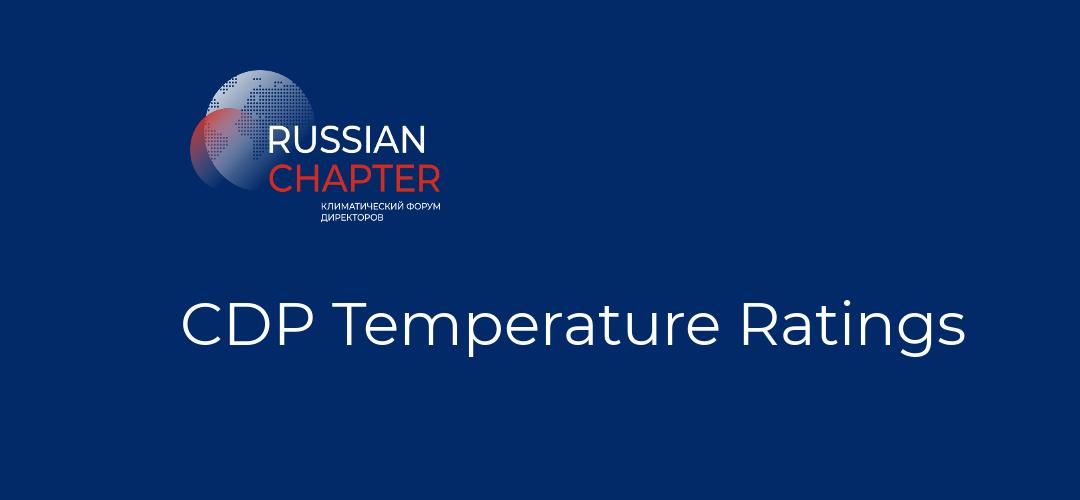 CDP Temperature Ratings