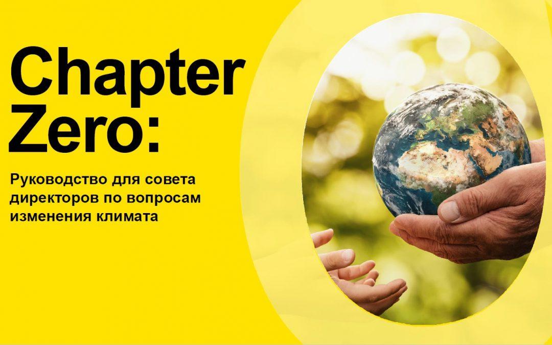Chapter Zero: Руководство для совета директоров по вопросам изменения климата.