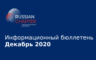 Информационный бюллетень • Декабрь 2020