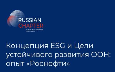 Концепция ESG и Цели устойчивого развития ООН: опыт «Роснефти»
