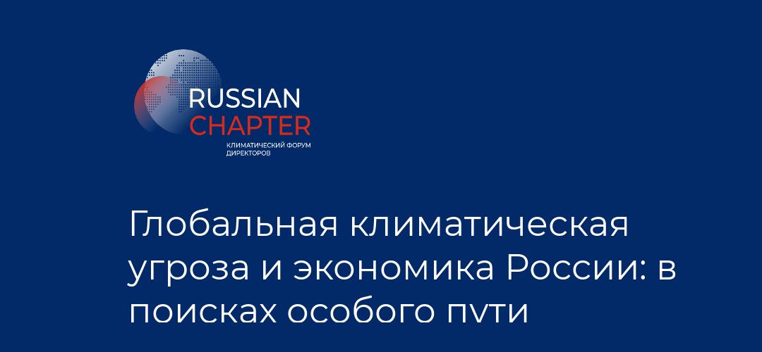 Глобальная климатическая угроза и экономика России: в поисках особого пути