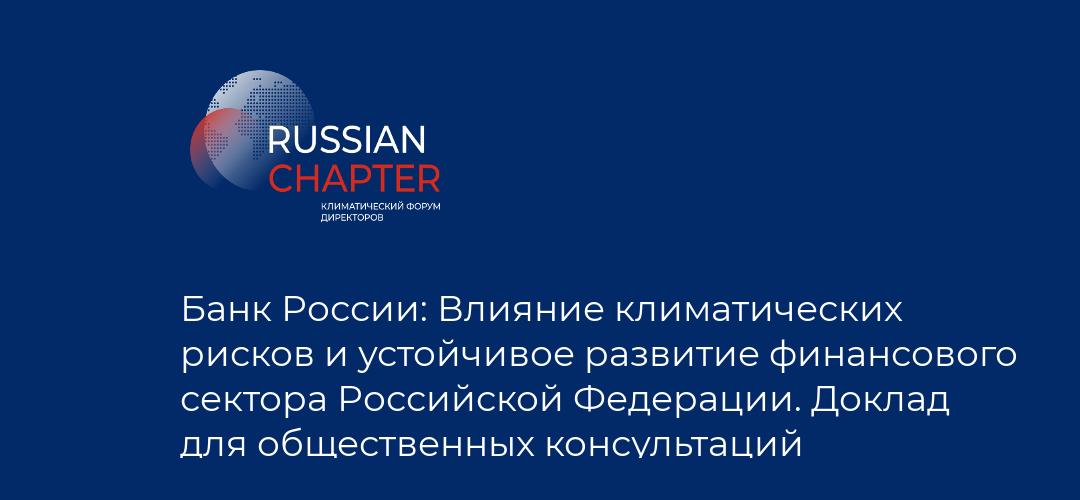 Банк России: Влияние климатических рисков и устойчивое развитие финансового сектора Российской Федерации. Доклад для общественных консультаций