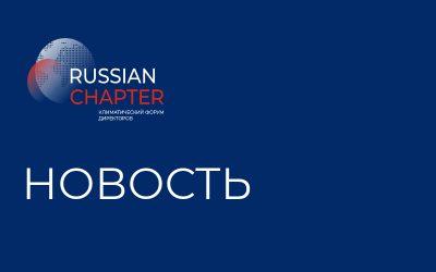 CGI Russian Chapter и Exerica Ltd. подписали соглашение о сотрудничестве