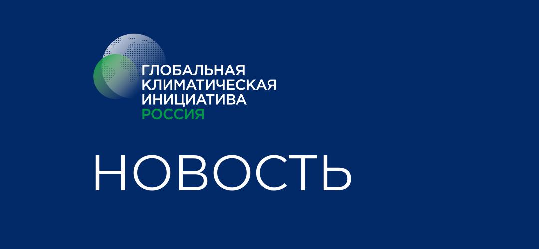 Лидеры в поддержку климатической трансформации: CGI Russia  приветствует Эдварда Доулинга