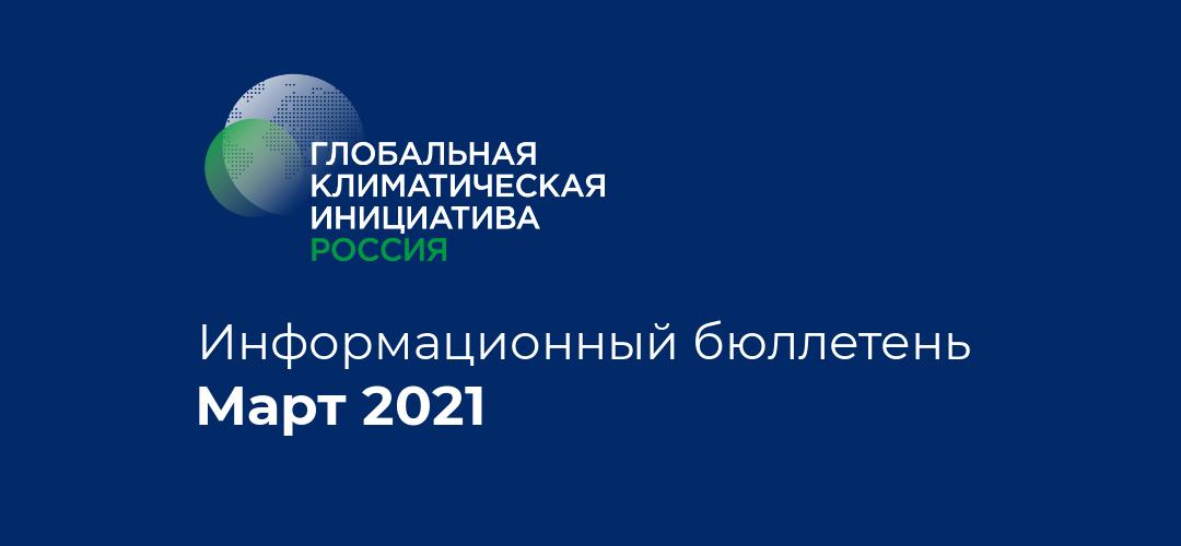 Информационныйбюллетень • Март 2021