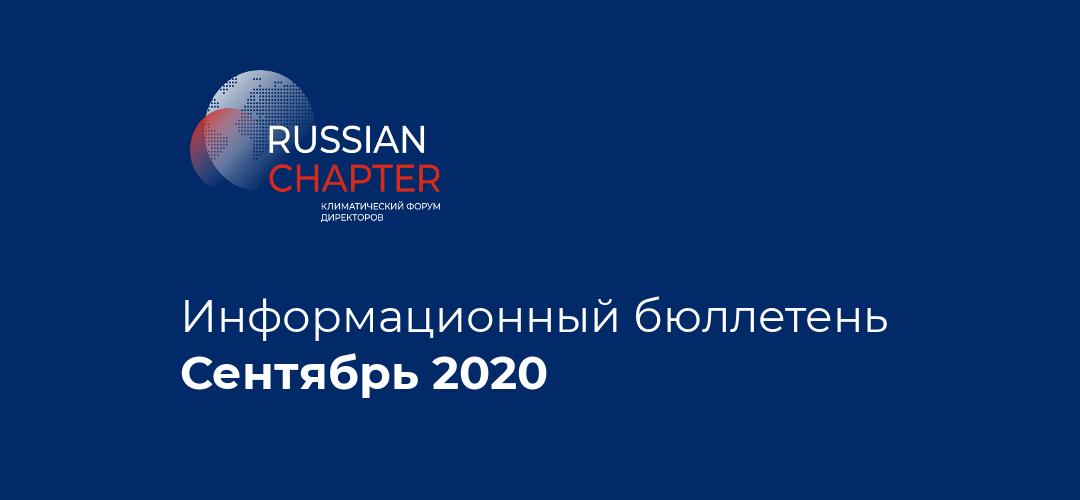 Информационный бюллетень • Сентябрь 2020