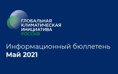 Информационный бюллетень • Май 2021
