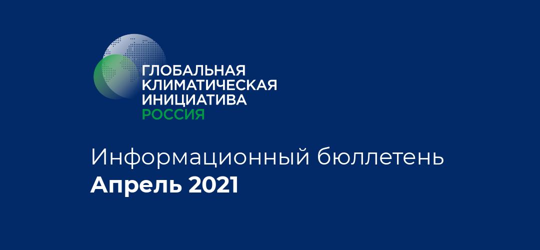 Информационный бюллетень • Апрель 2021