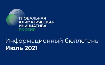 Информационный бюллетень • Июль 2021