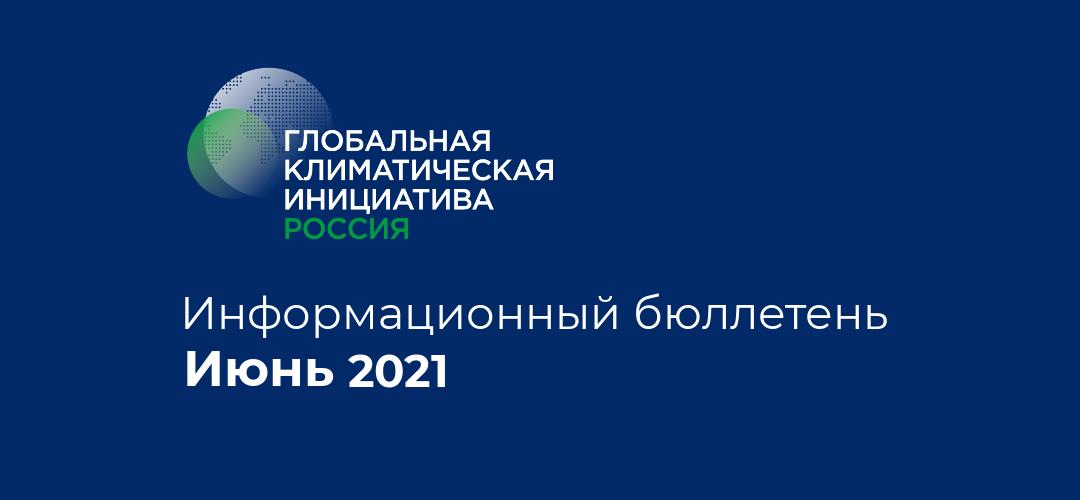 Информационный бюллетень • Июнь 2021