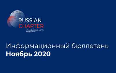 Информационный бюллетень • Ноябрь 2020