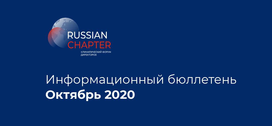 Информационный бюллетень • Октябрь 2020