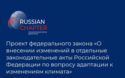 Проект федерального закона «О внесении изменений в отдельные законодательные акты Российской Федерации по вопросу адаптации к изменениям климата»