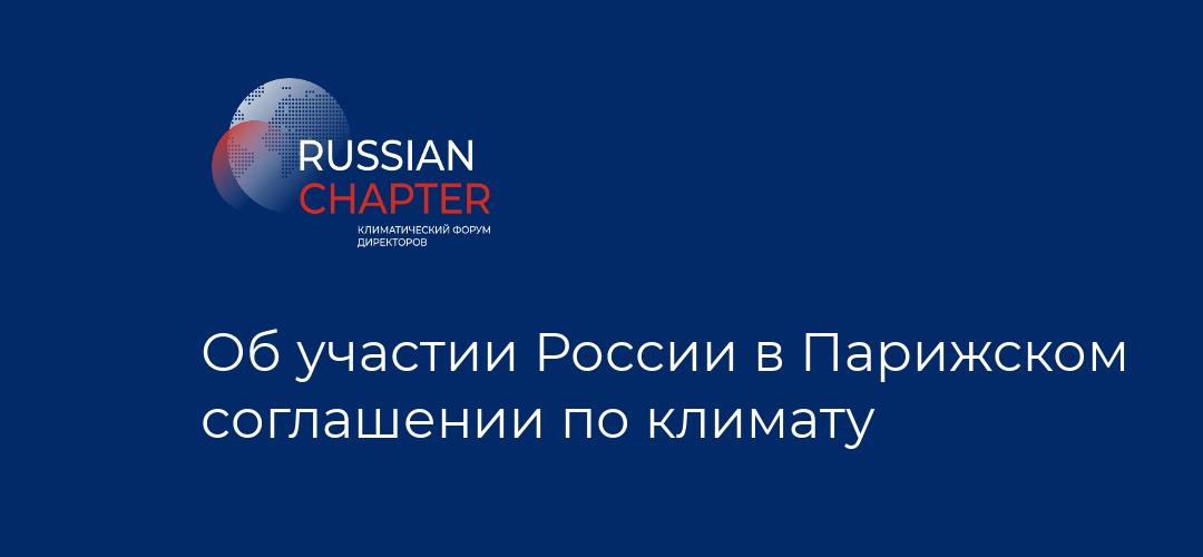 Об участии России в Парижском соглашении по климату