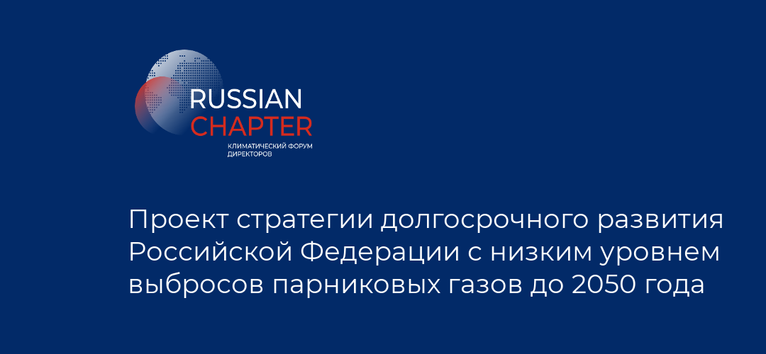 Проект стратегии долгосрочного развития Российской Федерации с низким уровнем выбросов парниковых газов до 2050 года