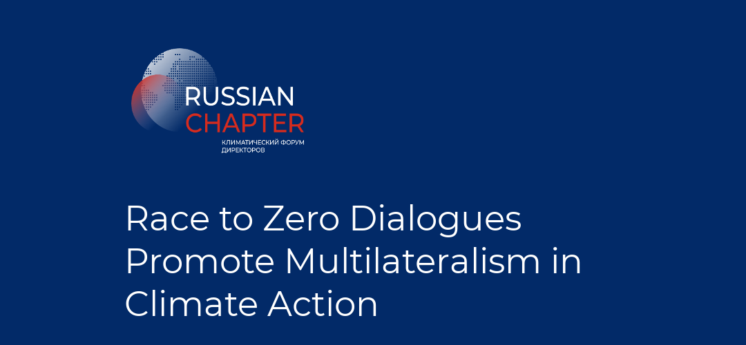 Race to Zero Dialogues Promote Multilateralism in Climate Action