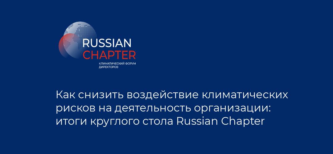 Как снизить воздействие климатических рисков на деятельность организации: итоги круглого стола Russian Chapter