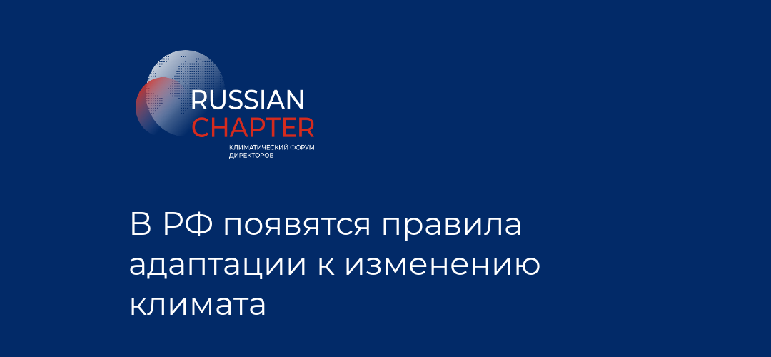 В РФ появятся правила адаптации к изменению климата