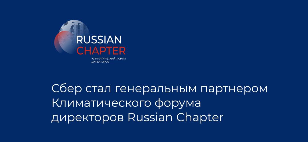 Сбер стал генеральным партнером Климатического форума директоров Russian Chapter – инициативы при поддержке Всемирного экономического форума