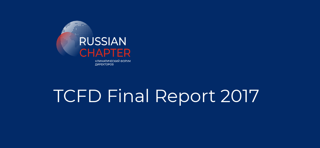 TCFD Final Report 2017