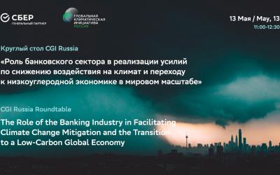 Роль банковского сектора в климатической трансформации и переходу к низкоуглеродной экономике