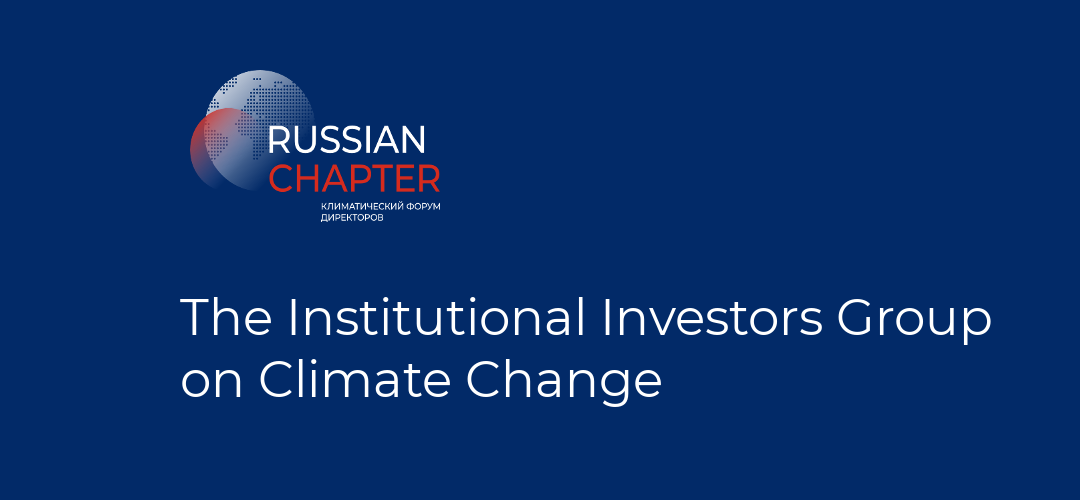 The Institutional Investors Group on Climate Change (IIGCC)