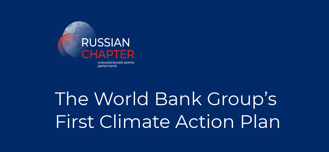 The World Bank Group's First Climate Action Plan