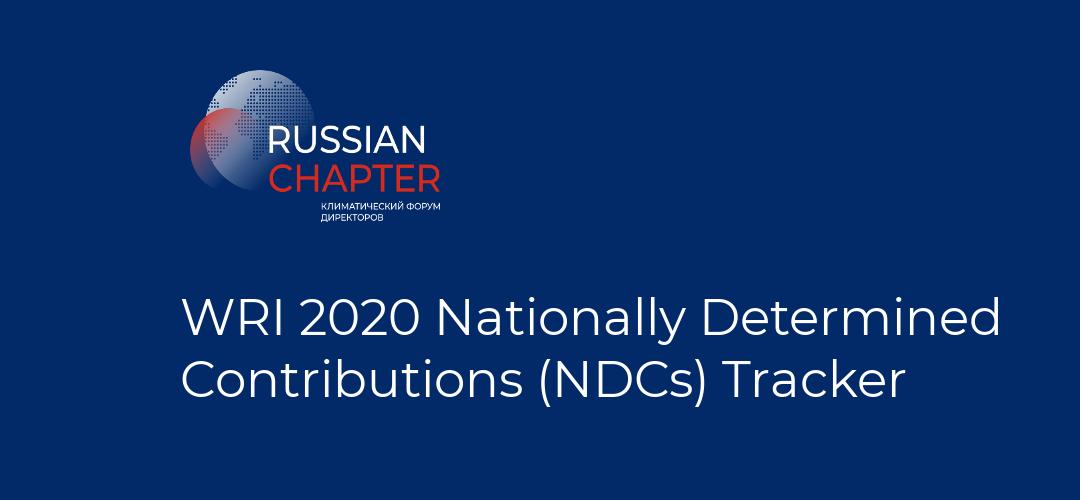 WRI 2020 Nationally Determined Contributions (NDCs) Tracker